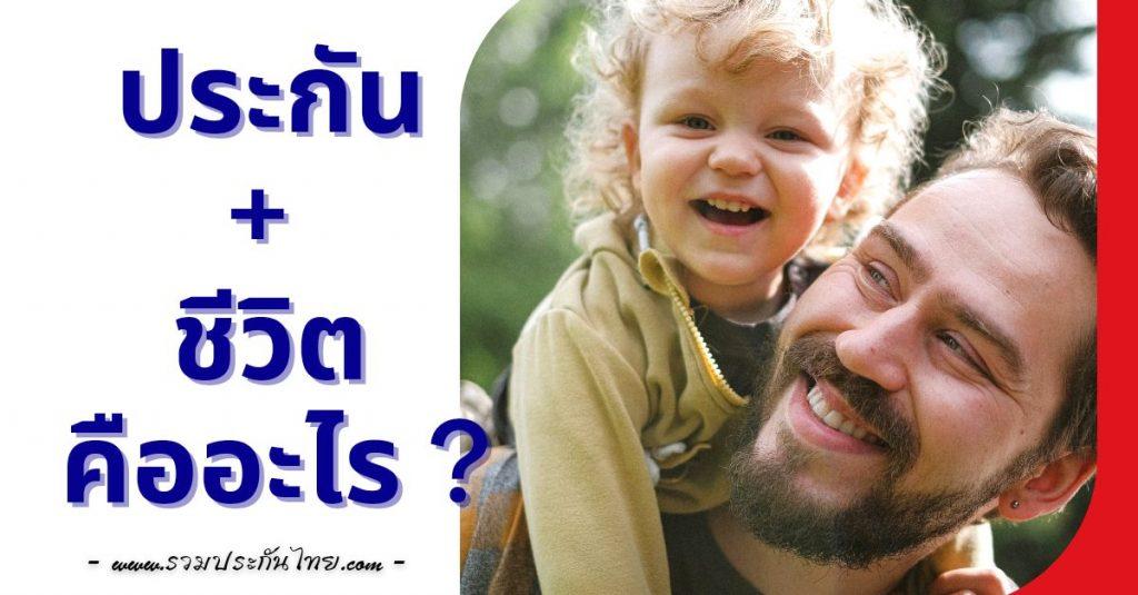 ประกัน + ชีวิต คืออะไร